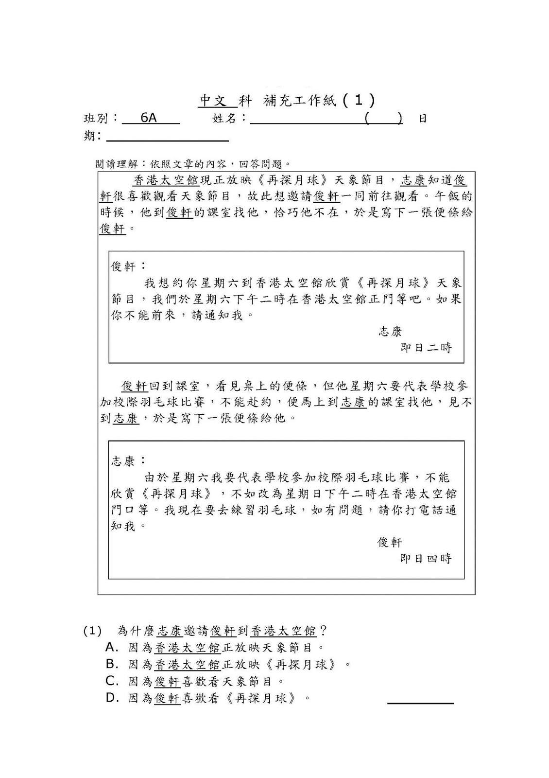 90 P 5 English Worksheet